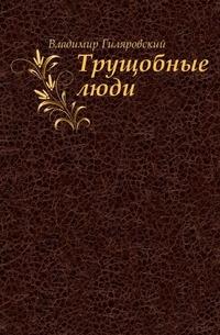 Книга Трущобные люди