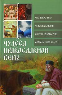 Чудеса православной веры ( 978-5-699-47305-2 )