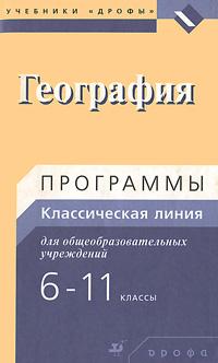 География. Программы для общеобразовательных учреждений. 6-11кл. 2-е изд., стер. Сост. Курчина С.В