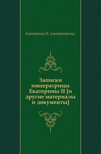 Книга Записки императрицы Екатерины II.