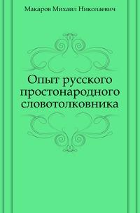 Макаров Михаил Николаевич - Поиск книг - BooksPrice.ru - быстрый поиск