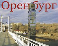 Оренбург / Orenburg. Игорь Храмов
