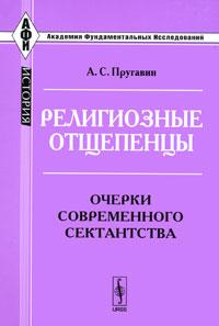 Религиозные отщепенцы. Очерки современного сектантства. А. С. Пругавин
