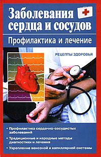 Заболевания сердца, сосудов. Профилактика и лечение ( 978-5-17-070987-8, 978-5-4215-1900-3 )