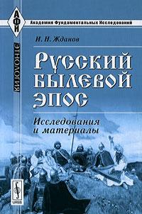 Русский былевой эпос. Исследования и материалы