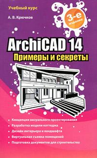 Как выглядит ARCHICAD 14. Примеры и секреты