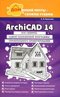 Как выглядит ARCHICAD 14. Дом вашей мечты - своими руками