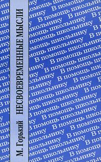 Несвоевременные мысли. Заметки о революции и культуре ( 5-280-03267-0 )