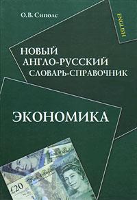 Новый англо-русский словарь-справочник. Экономика
