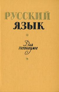 Русский язык. Учебное пособие для техникумов
