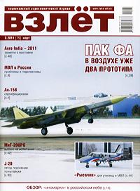 Взлет. Национальный аэрокосмический журнал, №75, март 2011