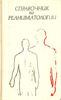 Справочник по реаниматологии