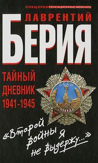 """""""Второй войны я не выдержу..."""" Тайный дневник 1941-1945 гг.. Лаврентий Берия"""