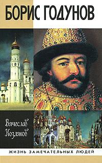 Борис Годунов. Вячеслав Козляков
