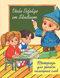 Тетрадь для записи немецких слов.