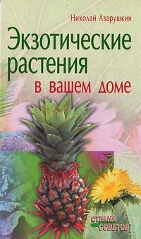 Экзотические растения в вашем доме