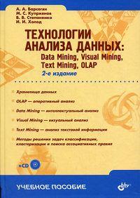 ���������� ������� ������: Data Mining, Visual Mining, Text Mining, OLAP