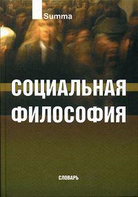 Социальная философия
