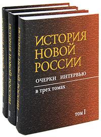 История новой России. Очерки, интервью (комплект из 3 книг)
