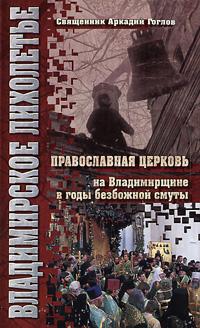 Владимирское лихолетье. Православная Церковь на Владимирщине в годы безбожной смуты