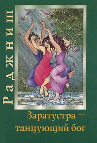 Заратустра - танцующий бог. Ошо Раджниш