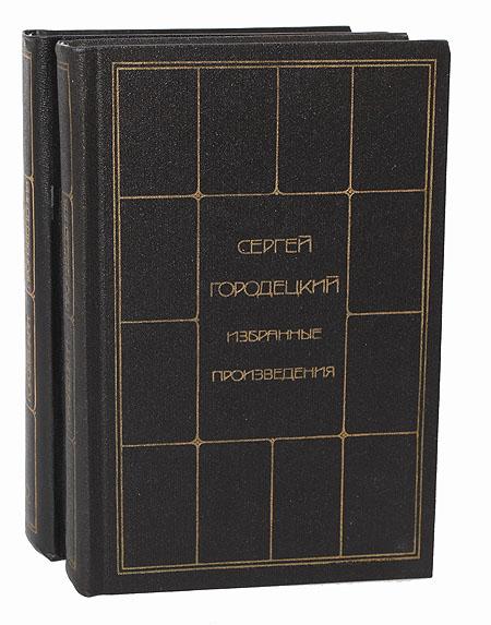 Сергей Городецкий. Избранные произведения в 2 томах (комплект)
