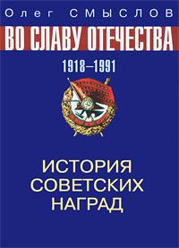 История советских наград. 1918-1991