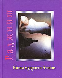 Книга мудрости Атиши. Шри Раджниш
