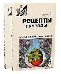 Рецепты природы (комплект из 2 книг)