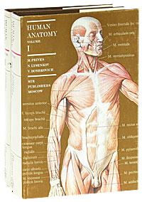 Human anatomy (комплект из 2 книг)