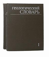 Геологический словарь (комплект из 2 книг)