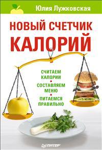Новый счетчик калорий. Ю. Лужковская