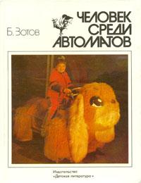 Книга Человек среди автоматов