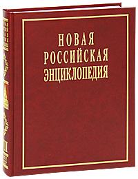 Новая Российская энциклопедия. В 12 томах. Том 8(2). Когезия - Костариканцы