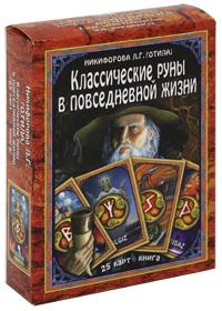 Классические руны в повседневной жизни (книга + карты). Л. Г. Никифорова (Отила)