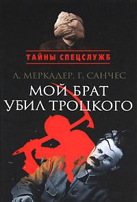 Мой брат убил Троцкого ( 978-5-9950-0164-5 )