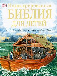 Иллюстрированная Библия для детей. Селина Гастингс