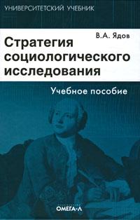 Стратегия социологического исследования. В. А. Ядов