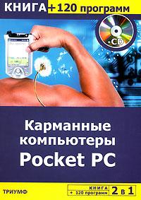 Карманные компьютеры Pocket PC (+ CD-ROM)