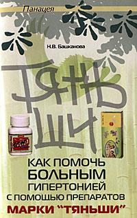 """Как помочь больным гипертонией с помощью препаратов марки """"Тяньши"""""""