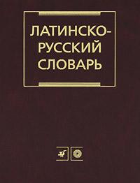 Латинско-русский словарь. И. Х. Дворецкий