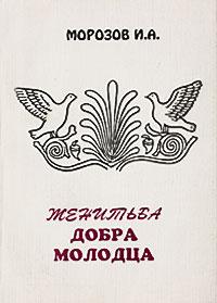 Женитьба добра молодца. И. А. Морозов