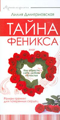 Книга Тайна Феникса, или Как обрести себя, любовь и счастье