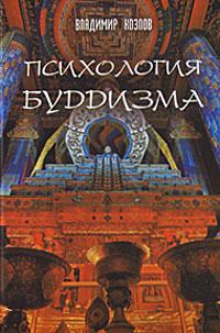 Психология буддизма. Владимир Козлов
