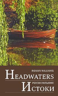 ������ / Headwaters