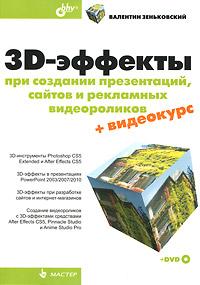 3D-эффекты при создании презентаций, сайтов и рекламных видеороликов (+ DVD-ROM)