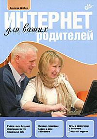 Интернет для ваших родителей. А. А. Щербина