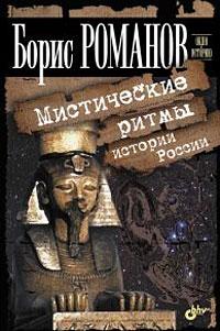 Мистические ритмы истории России. Б. С. Романов
