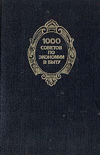 1000 советов по экономии в быту