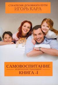 Стратегия духовного пути. Книга 1. Самовоспитание - ведическая традиция. Игорь Кара